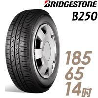 普利司通 B250 14吋經濟型輪胎 185/65R14 B250-1856514 185/65R14