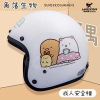 加贈抗UV鏡片 角落生物 白色 正版授權 安全帽 3/4罩 復古帽 805 803 角落小夥伴 耀瑪騎士
