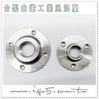工業風材料 不銹鋼 白鐵 法蘭盤 法蘭片 牙口 ST 304材質 台灣製造 固定座 底座 復古風 車牙 不鏽鋼
