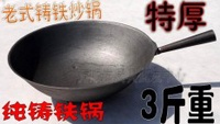30cm Old Beijing Cast Iron Wok Thick Pig Iron Wok with Wok Old-Fashioned Wok Cast-iron Pot
