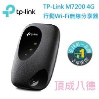 [現貨]  TP-Link M7200 4G行動Wi-Fi無線分享器(4G路由器)