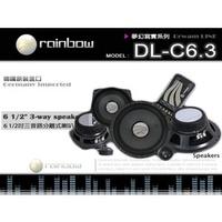 音仕達汽車音響 rainbow【DL-C6.3】彩虹 德國進口 6.5吋高效率三音路分離式喇叭 夢幻寫實