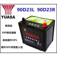 頂好電池-台中 台灣湯淺 YUASA 90D23L 免保養汽車電池 充電制御 75D23L 加強版 RAV4 CAMRY