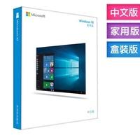 Windows 10 家用中文版 彩盒版 Win 10 Win10