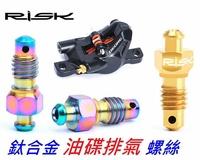 《意生》【油碟排氣螺絲】RISK TC4鈦合金螺絲 油壓碟煞排氣螺絲 油壓碟剎 油碟式煞車 油碟式剎車