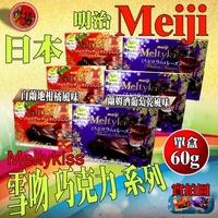 日本 Meiji 明治 2018冬季限定款 Meltykiss 雪吻 蘭姆酒葡萄乾巧克力/白蘭地柑橘巧克力 60g