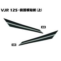 VJR 125-前護板貼紙(上)【正原廠零件、SE24AF、SE24AD、SE24AE、光陽品牌、下導流】