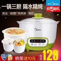 BB Midea/beautiful WBZS16D slow cooker ceramic pot pot baby solid food pan of steaming water quality