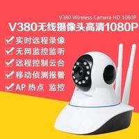 雙天線V380無線攝影機 看家神器 智能監控攝像機 手機遠端監控360EYE 100萬畫數 支援多支手機監控