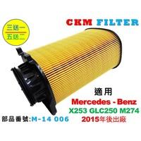 【CKM】賓士 BENZ X253 GLC250 M274 原廠 正廠 型 空氣蕊 空氣芯 空氣濾網 引擎濾網 濾芯