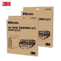 3M 超舒淨型空氣清淨機FA-M12專用濾網M12-F二入組