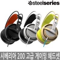 [鋼系列]鋼系列SIBERIA 200(正品)遊戲耳機(黑色)(白色)