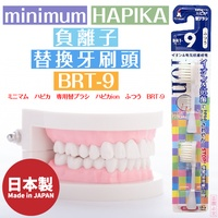 日本製【minimum】HAPIKA負離子替換牙刷頭