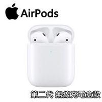 (無線充電盒款) Apple AirPods 第二代 藍牙無線耳機 (MRXJ2TA/A)