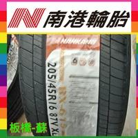 南港輪胎 RX615   175-70-13   一條現金完工價1250