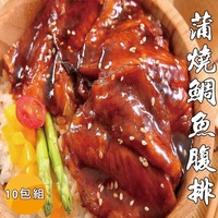 【海之醇】蒲燒鯛魚腹排-10包組(175g/5片)