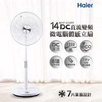 【海爾 Haier】14吋DC直流變頻微電腦電扇KF-5033WH