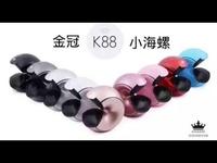 金冠k88小海螺藍芽喇叭