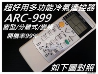 現貨寄送 MAXE 萬士益冷氣遙控器RC-04 RC-05 RC-07 RC-15 CAR-27PAUN ARC-999
