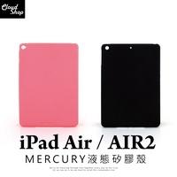 液態殼 iPad Air / Air2 平板 殼 保護套 防摔 背蓋 Mercury 軟殼 平板套 G12A1