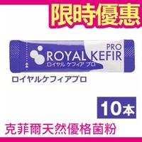 現貨 日本原裝【Kefir Pro 克菲爾 天然 優格菌10包入】優格菌 親子 DIY 免優格機 室溫培養❤JP