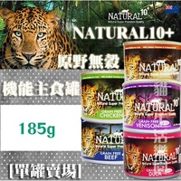 【單罐賣場】NATURAL10+ 原野無穀機能 貓主食罐 185g