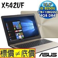 聊聊享折扣 ASUS 華碩 X542UF-0081C8250U 金 I5-8250U VivoBook X542UF