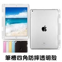 筆槽收納 防摔保護殼 透明殼 新iPad Pro 9.7吋 10.5吋 Air1 Air2 Air3 保護套 軟殼 背蓋