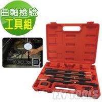 【良匠工具】引擎測定及設定組 / 曲軸檢驗工具(引擎測定及設定 曲軸檢驗)