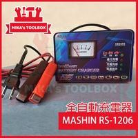 麻新-全自動RS-1206充電器