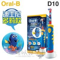 Oral-B 歐樂B ( D10 ) 迪士尼充電式兒童電動牙刷-海底總動員/多莉 -原廠公司貨