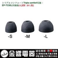 【金響電器】日本原裝,全新SONY EP-TC50L,EPTC50L,三倍舒適,替換耳塞,矽膠耳塞,L SIZE
