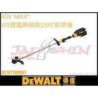 【樂活工具】含稅DEWALT得偉 40V MAX*XR鋰電無碳刷15吋割草機 DCST990H1