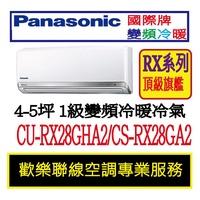 Panasonic國際 變頻冷暖PX頂級旗艦系列CS-PX28FA2/CU-PX28FHA2(一對一)