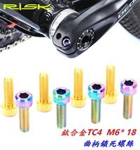 《意生》【曲柄鎖死鈦合金螺絲M6*18mm】RISK TC4鈦合金螺絲 曲柄鎖死螺絲 曲柄腿螺絲 鈦螺絲
