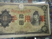 ☆金鈴館☆大日本帝國政府軍用手票拾圓紙鈔紙幣~C031