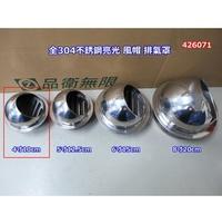 SUS304不鏽鋼圓形外氣口 通風罩 排氣罩 魚眼罩 不鏽鋼排煙罩 白鐵排風罩 不銹鋼排煙管 071