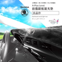 破盤王 台南 ㊣台灣製 A+級 儀表板 避光墊 遮陽毯 司科達 SKODA SUPERB FABIA YETI