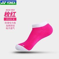 Yonex YONEX Shuttlecock Socks Men And Women No-show Socks Towel Short Thick Cotton Sweat Absorbing Breathable 19102
