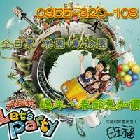 新竹關西-六福村主題樂園門票+野生動物園=2人同行1160/全日票連續假期可以/ 中和板橋可面交