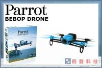 【空拍攝影機】派諾特  雙電池 Parrot BEBOP DRONE 單機版空拍機遙控攝影飛機 WIFI功能  1080P高清畫質 自動返航功能 雙核處理器 含稅開發票 公司貨