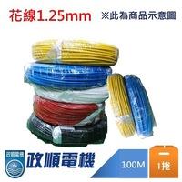 花線.1.25平方.電線.太平洋電線. PVC電線-政順電機.電料.自動控制