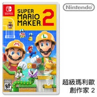 任天堂 Nintendo Switch Super Mario Maker 2 (超級瑪利歐創作家 2)