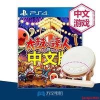 現貨熱賣PS4游戲 太鼓達人 演奏會咚咚鏘 帶鼓套裝 同捆版 中文 現貨
