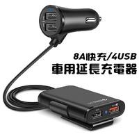 QC3.0快充 8A USB車充 4孔 車用充電器 前座+後座 擴充 延長線車充 汽車點煙器(80-3564)
