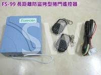 FS-99 電動鐵捲門遙控器 基本款可換各廠牌 鐵卷門搖控器 滾碼長距離 防盜拷防掃描 捲門馬達 電動門 快速捲門發射器