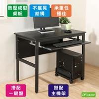《DFhouse》頂楓90公分電腦辦公桌+1鍵盤+主機架