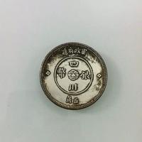 高品質新款中華民國元年 四川銀幣5角 四川軍政府伍角5角 銀幣古錢幣
