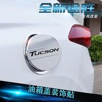 04 🎯 Tucson 電鍍烤漆油箱蓋裝飾帖片ABS電鍍現代土桑汽車材料外觀改裝升級空力套件 Hyundai