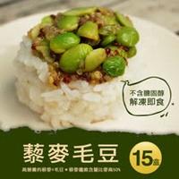 【築地一番鮮】輕食沙拉藜麥毛豆15盒(250g/盒)免運組
